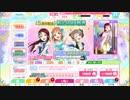 【スクフェス】5周年記念限定BOX勧誘(Aqours2年生)引いてみた!