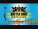 いろんな奴と料理バトルしてみた!recipe_NO.1「Battle Chef Brigade」