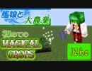 「マインクラフト」艦娘と大農業~初めてのMagical Crops~ 12ha