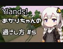 【Ylands】あかりちゃんの過ごし方 #5【VOICEROID実況】