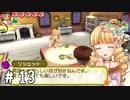 【実況】ぼくじょうぐらし!!#13「これはもう実質結婚してる」【みつ里】