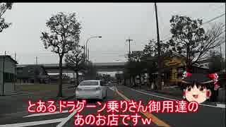 春の車載動画オフin浜名湖に逝ってみた その2後半