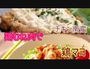 鶏胸肉で鶏マヨとチキン南蛮を作った【キルきるクッキング!?】