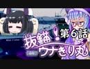 【F:BS】抜錨!ウナきり丸#6【VOICEROID実況】