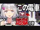 第72位:この電車は地獄行き!!!【CUPHEADパート10】 thumbnail