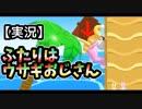 【実況】ふたりはウサギおじさん【Super Bunny Man】#18