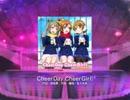 スクフェス CheerDay CheerGirl!  [MASTER]