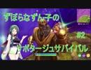 【Fortnite】ずぼらなずん子のサボタージュサバイバル #2【VOICEROID実況】