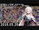 日刊トップテン!VOCALOID&something【日刊ぼかさん2018.05.20】