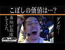 NEW GENERATION 第56話 (3/4)