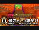 【日刊Minecraft】真・最強の匠は誰か!?絶望的センス4人衆がMinecraftをカオス実況第七十八話!