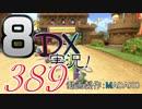 初日から始める!日刊マリオカート8DX実況プレイ389日目