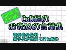 褒め褒め合戦:新参兵が褒めてみた編① thumbnail