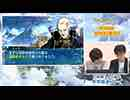 『世界樹の迷宮X』川原慶久&村瀬歩 世界最速プレイ特番