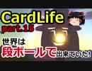 【CardLife】ザ・ゆっくり段ボール生活part.15