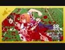第18位:悪質タックル☆