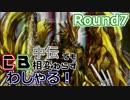 【beatmaniaⅡDX】CB中伝でも相変わらずわしゃる! Round7【CANNON BALLERS】