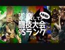 【MHW】ひたすら楽して闘技大会ペアSランク#4【ゆっくり実況】