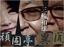 【頑固亭異聞】見えたか?安倍3選への道筋[桜H30/5/21]