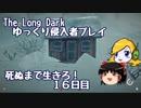 【The Long Dark 】ゆっくり侵入者プレイ 死ぬまで生きろ! 16日目