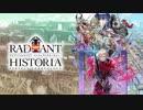 【30分耐久】世界の記憶【ラジアントヒストリア パーフェクトクロノロジー】