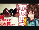 【$17】ゆっくりイヤホンレビュー KZ ES4【ZS10の弟分】
