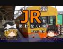 【お帰りも】 JRを使わない旅 / part 84