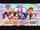 【30分】アイドルマスター シンデレラガールズ スターライトステージ - 総選挙画面BGM