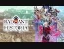 【30分耐久】戦場へ【ラジアントヒストリア パーフェクトクロノロジー】