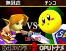 【第七回】64スマブラCPUトナメ実況【準決勝第二試合】