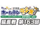 【延長戦#163】れい&ゆいの文化放送ホームランラジオ!