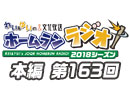 【第163回】れい&ゆいの文化放送ホームランラジオ!