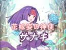 【FEヒーローズ】花嫁たちに捧ぐ花 - 花嫁姿の神使 サナキ特集