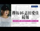 欅坂46志田愛佳 続報 ~5/19「直撃!週刊文春ライブ」有料パート①~