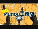 【実況】開店!Munou工務店#2【House Flipper】