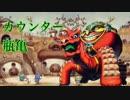 【遊戯王ADS】カウンター瓶亀
