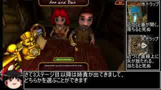 ゆっくり98円ゲーム探訪記Part15 「Diamond Dan」