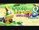 【マリオカート8DX】さっくりレミーカート8DX#2【CeVIO実況】