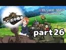 【実況】全戦車使います!ガールズ&パンツァー ドリームタンクマッチ part26