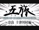 五旅 第2話「土砂降り LOVE RAIN」