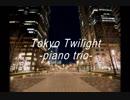 Tokyo_Twilight_piano_trio