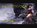 【LoL】全チャンプSランクの旅【シヴィア】Patch 8.10 (53/140)