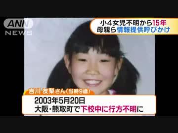 大阪・泉南郡熊取町小4女児誘拐...