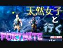 【Fortnite】天然な関西女子とデュオ修行!【2人実況】