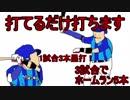 【2018】横浜DeNAベイスターズを振り返る会7【花火大会】
