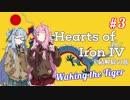 【HoI4】HoI4実績解除の旅 WtT編 #3【VOICEROID実況】