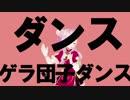 第39位:ダンスゲラ団子ダンス【田中ヒメ】