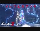 【実況】ゼノブレイドマニアがゼノブレイド2を初見実況する Part38