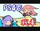【PS4/WoT】プレステあったら戦車に乗ろう! 改六