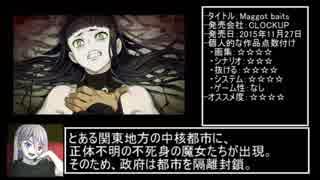 【ゆっくりレビュー】おすすめエロゲ紹介14